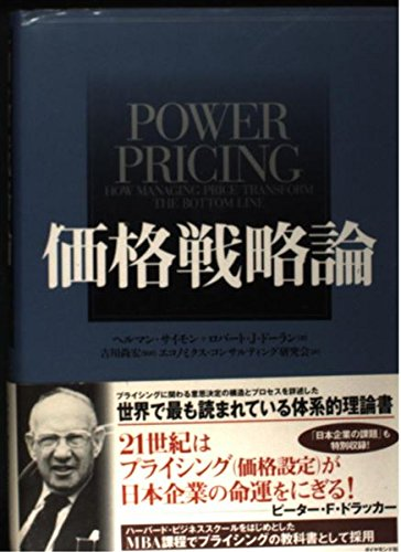 9784478374184: Power Pricing : (Japanese translation) How Managing Price Transform the Bottom Line