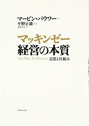 9784478374610: Makkinzē keiei no honshitsu : Ishi to shikumi