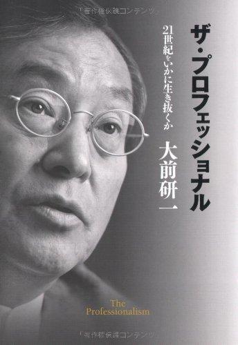 The Professionalism [Japanese Edition]: Kenichi Ohmae