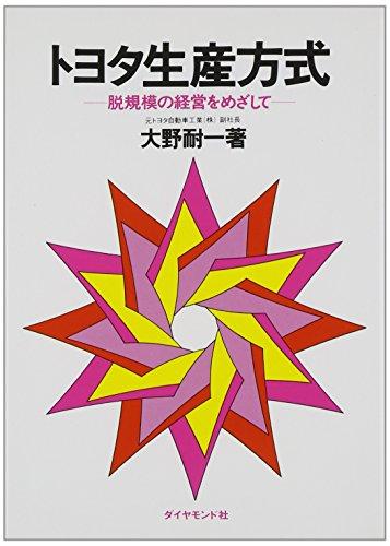 9784478460016: Toyota Seisan Hōshikidatsu Kibo No Keiei O Mezashite