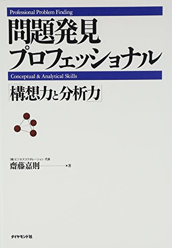 9784478490341: Professional Problem Finding: Conceptual & Analytical Skills [In Japanese Language]