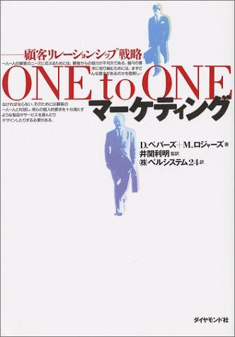 9784478501191: The One to One Future = Wan tu wan maketingu : kokyaku rireshonshippu senryaku [Japanese Edition]