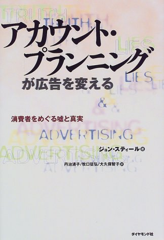 9784478501832: Truth, Lies & Advertising [Japanese Edition]
