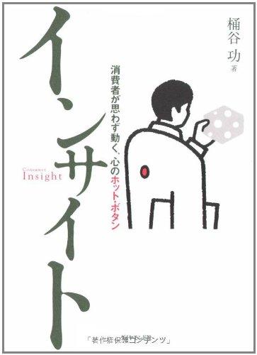 9784478502440: Insaito = Consumer insight : Shōhisha ga omowazu ugoku kokoro no hotto botan