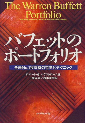 9784478630624: Warren Buffett Portfolio = Bafetto no potoforio : Zenbei No.1 toshika no tetsugaku to tekunikku [Japanese Edition]
