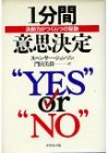 "9784478730744: ""Yes"" or ""No"" = Ippunkan ishi kettei [Japanese Edition]"