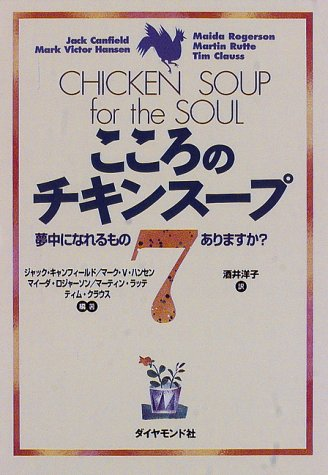9784478731475: Chicken Soup for the Soul At Work [Japanese Edition]