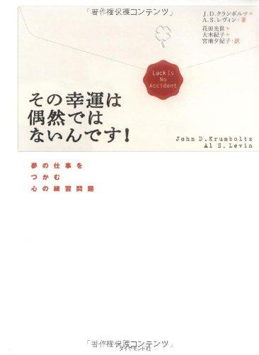 9784478733240: Sono Kōun Wa Gūzen Dewa Naindesu: Yume No Shigoto O Tsukamu Kokoro No Renshū Mondai