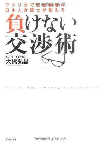 9784478733462: 負けない交渉術―アメリカで百戦錬磨の日本人弁護士が教える