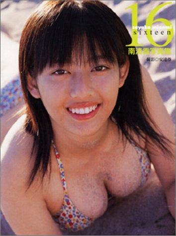 9784478950470: Minami Sayaka 16 sixteen | Photography | ( Japanese Import )