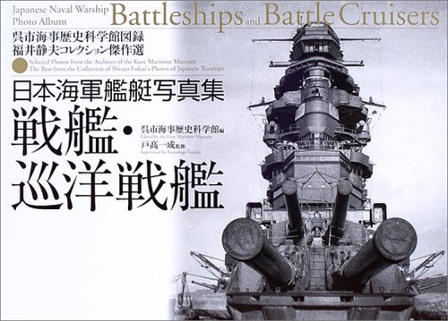 9784478950531: Imperial Japanese Navy Warship Masterpiece Shizuo Fukui Collection