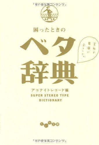 9784479302964: Komatta toki no beta jiten : kaisha de katei de gōkon de