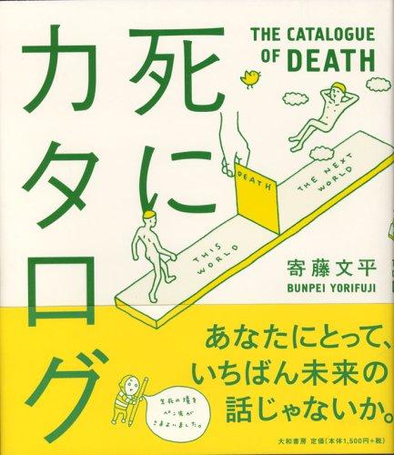 9784479391272: Shini katarogu = The catalogue of death