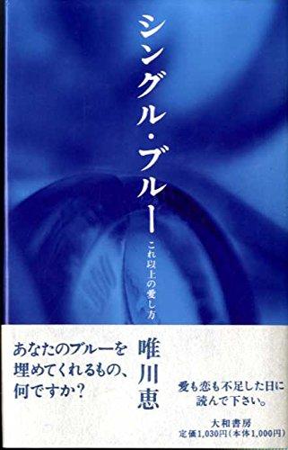 9784479680413: Blue Singles - Shino Megumi More People [In Japanese Language]