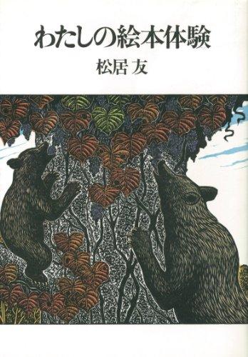 9784479750161: Watashi no ehon taiken (Japanese Edition)