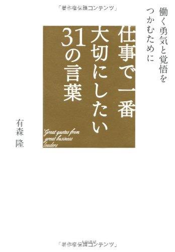 Shigoto de ichiban taisetsu ni shitai 31 no kotoba : Hataraku yuÌ?ki to kakugo o tsukamu tameni: ...