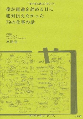 9784479793847: Boku ga dentsu o yameru hi ni tsutaetakatta nanajukyu no shigoto no hanashi.
