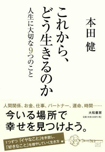 9784479794233: Korekara do ikiru noka : Jinsei ni taisetsu na kokonotsu no koto.
