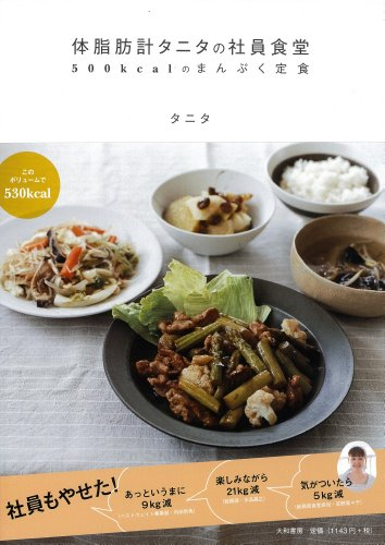 Recipe Book TANITA's Cafeteria ~ 500 kcal: TANITA