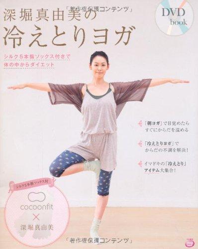 Fukabori mayumi no hietori yoga : Shiruku 5hon'yubi sokkusu tsuki de karada no naka kara ...