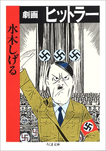 """å  ç""""»ã  ã  ã  ã  ã  ã ¼ [Gekiga HittorÄ ] (Hitler Gekiga): Shigeru Mizuki"""