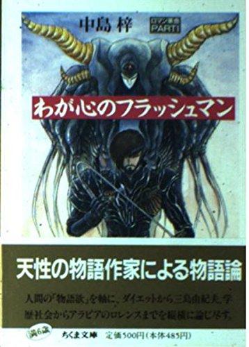 9784480025913: わが心のフラッシュマン / Waga kokoro no furasshuman [Japanese Edition]