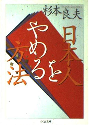 9784480027764: Nihonjin O Yameru Hōhō