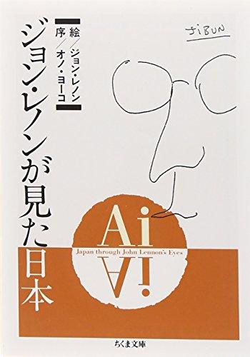 9784480036971: Ai ジョン・レノンが見た日本 (ちくま文庫)