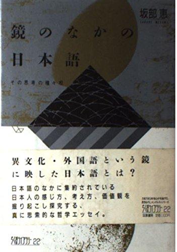 9784480051226: Kagami no naka no Nihongo: Sono shiko no shujuso (Chikuma raiburari) (Japanese Edition)