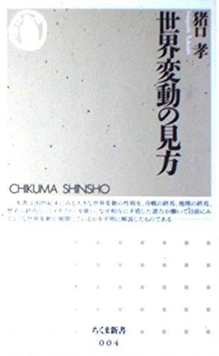 9784480056047: Sekai hendō no mikata (Chikuma shinsho) (Japanese Edition)