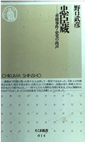 9784480056146: Chushingura: Ako Jiken, shijitsu no nikusei (Chikuma shinsho) (Japanese Edition)