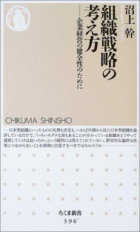 9784480059963: Soshiki Senryaku No Kangaekata: Kigyō Keiei No Kenzensei No Tame Ni