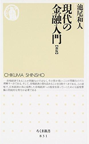 9784480065292: Gendai No Kin'yū Nyūmon