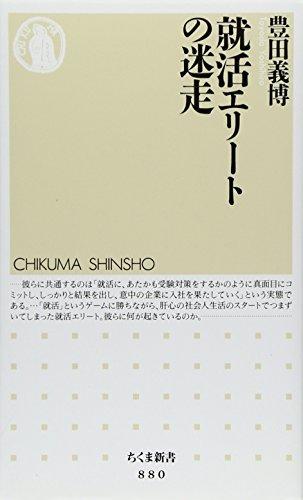 9784480065858: Shūkatsu erīto no meisō