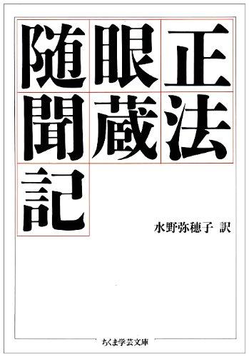 Shobo genzo zuimonki.: Dogen; Esho; Yaoko