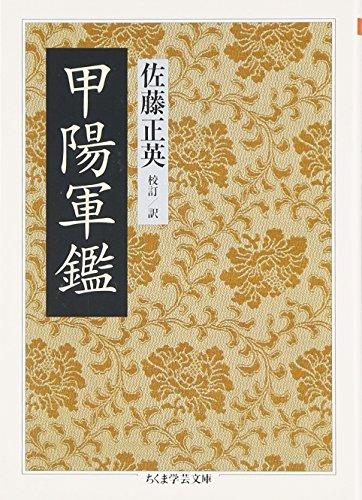9784480090409: Kōyō gunkan