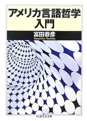 9784480090638: Amerika Gengo Tetsugaku Nyūmon