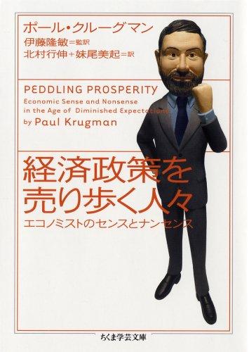 9784480092076: Keizai seisaku o uriaruku hitobito : Ekonomisuto no sensu to nansensu