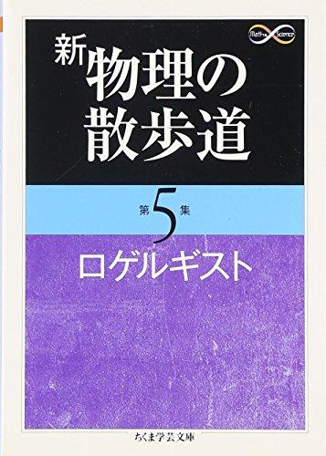 9784480092359: Shin butsuri no sanpomichi. 005.