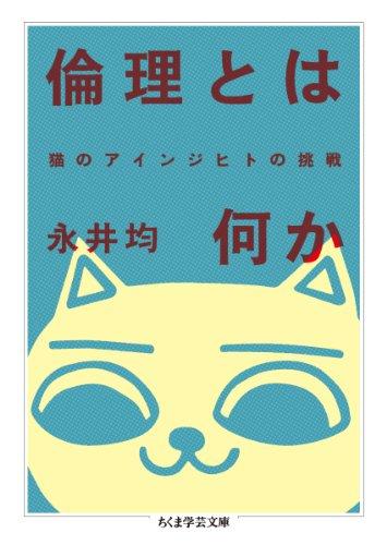 9784480093431: Rinri towa nanika : Neko no ainjihito no chōsen