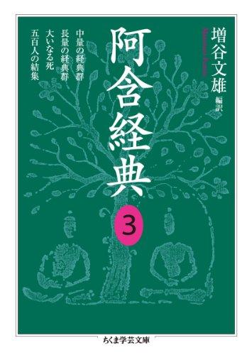 Agon kyoten. 3.: Fumio Masutani