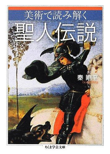 9784480095169: Bijutsu de yomitoku seijin densetsu.