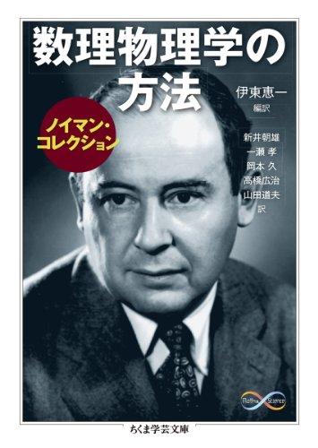 9784480095718: Sūri butsurigaku no hōhō : noiman korekushon