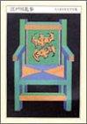 9784480102195: Edogawa Ranpo [Japanese Edition]