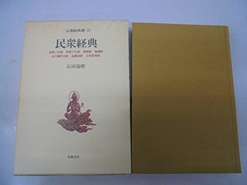 9784480330123: Minshu kyoten: Miyoku joshogyo, Miyoku geshogyo, Yakushikyo, Jizokyo, Koo kanzeongyo, Urabongyo, Bumo onjugyo (Bukkyo kyotensen) (Japanese Edition)