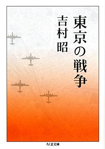 9784480420961: Tōkyō No Sensō