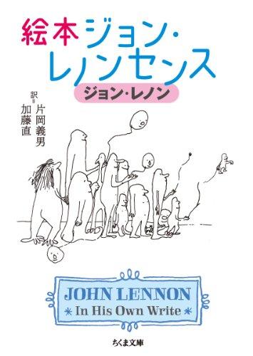 9784480428400: Picture book John Lennon sense (Chikuma Bunko)