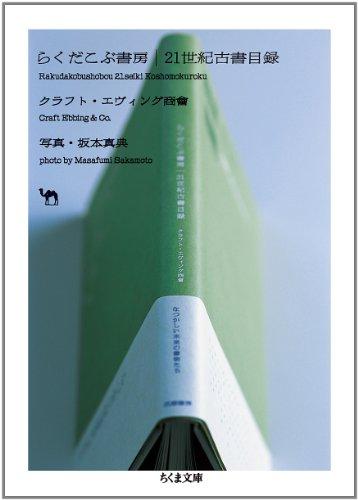 9784480429339: Rakudakobu shobo nijuisseiki kosho mokuroku.