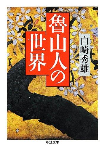 Rosanjin of the world (Chikuma Bunko)