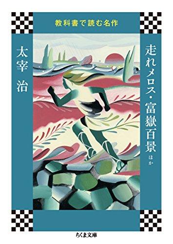 Read textbooks masterpiece Hashire Melos-Fugaku Hyakkei other
